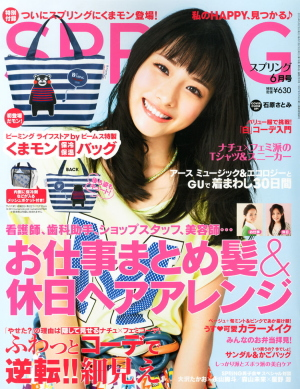 Japanese fashion magazine SPRiNG (Jun)