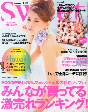 Japanese fashion magazine sweet (May)