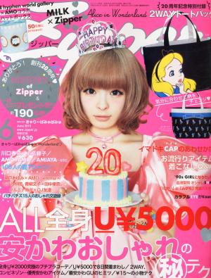 Japanese fashion magazine Zipper (Jun)